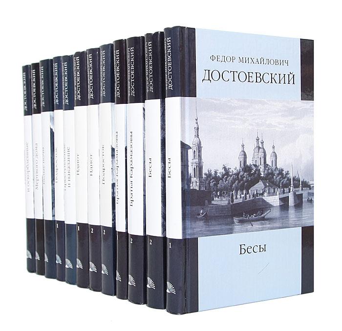 Федор Михайлович Достоевский. Собрание сочинений (комплект в 12 томах)