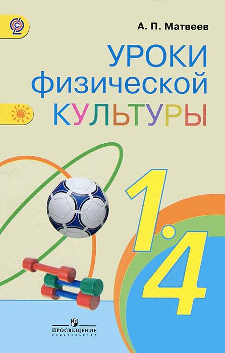 Уроки физической культуры. 1-4 классы ( 978-5-09-028326-7, 978-5-09-033534-8 )
