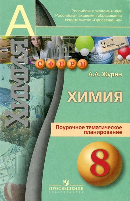 Химия. 8 класс. Поурочное тематическое планирование ( 978-5-09-027149-3 )