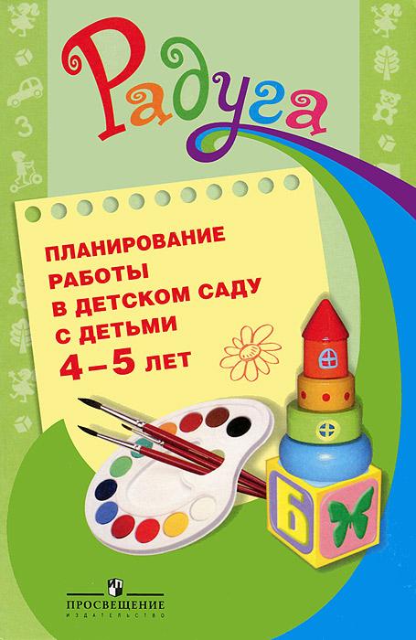 Планирование работы в детском саду с детьми 4-5 лет -