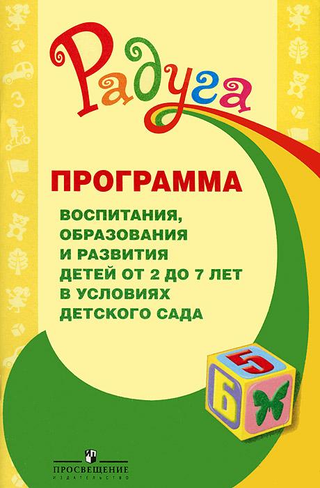 Программа воспитания, образования и развития детей от 2 до 7 лет в условиях детского сада