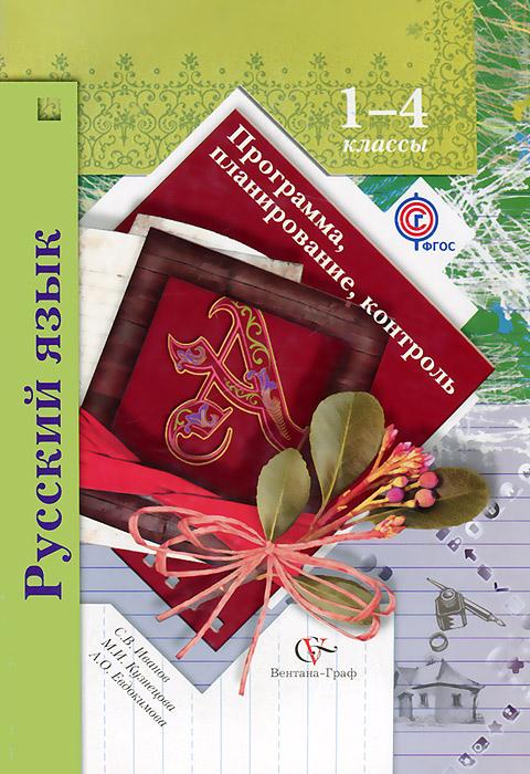 Гдз русский язык 4 иванов 4 класс 21 век