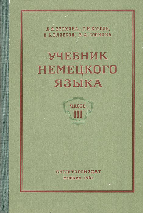 Учебник немецкого языка. Часть III