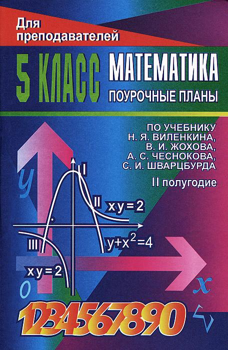Математика. 5 класс. Поурочные планы. 2 полугодие