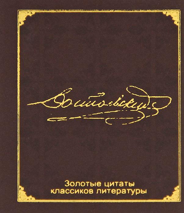 Золотые цитаты классиков литературы. Ф. М. Достоевский (миниатюрное издание)