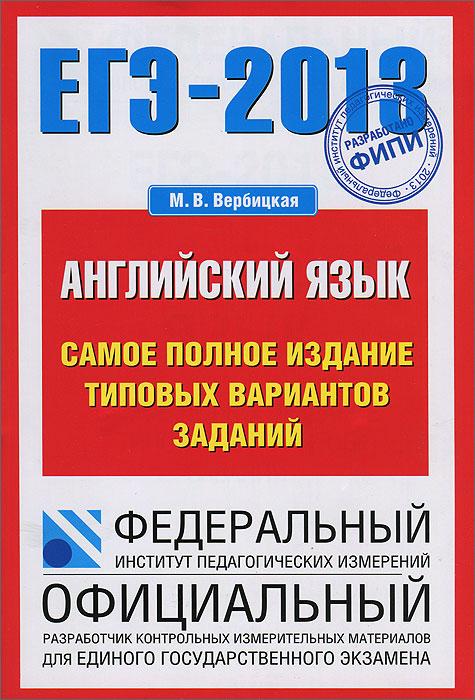 ЕГЭ-2013. Английский язык. Самое полное издание типовых вариантов заданий