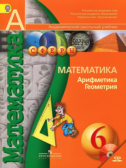гдз по математике 6 класс издательство просвещение фгос