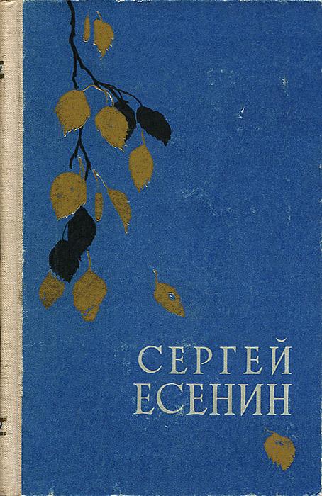 Сергей Есенин. Стихотворения