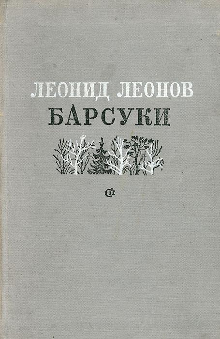 Барсуки