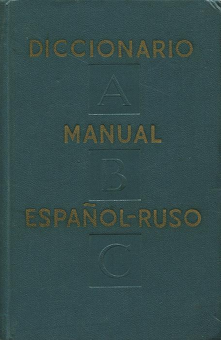 Испанско-русский учебный словарь / Diccionario Manual Espanol-Ruso
