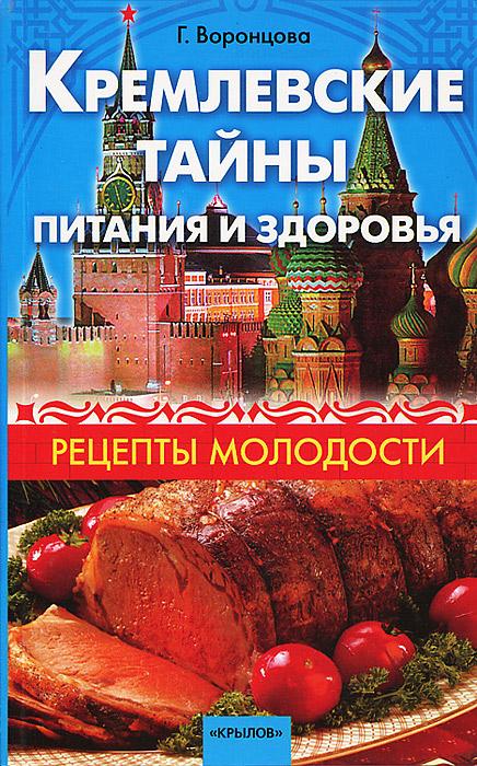 Кремлевские тайны питания и здоровья. Рецепты молодости