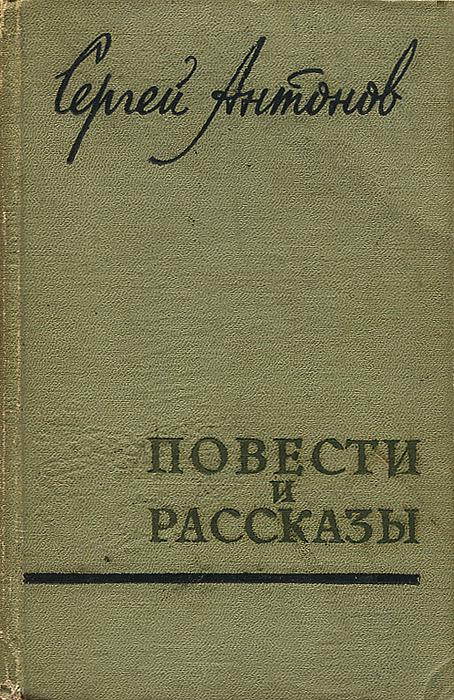 Сергей Антонов. Повести и рассказы