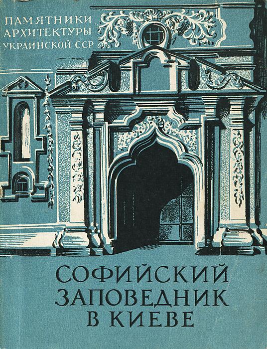 Софийский заповедник в Киеве
