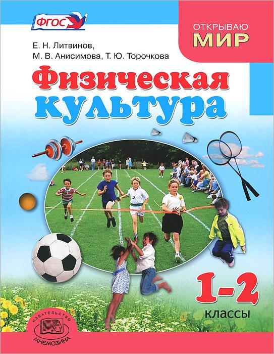 Физическая культура. 1-2 классы. Учебник ( 978-5-346-01986-2 )
