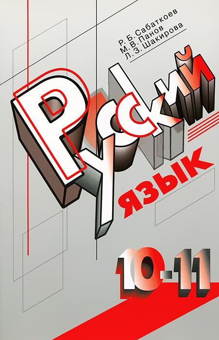 Русский язык. 10-11 классы - Р. Б. Сабаткоев, М. В. Панов, Л. З. Шакирова
