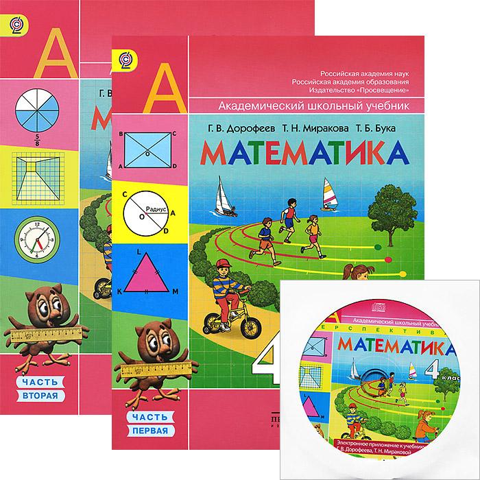 4 математике часть г.в.дорофеев гдз по фгос класс 1