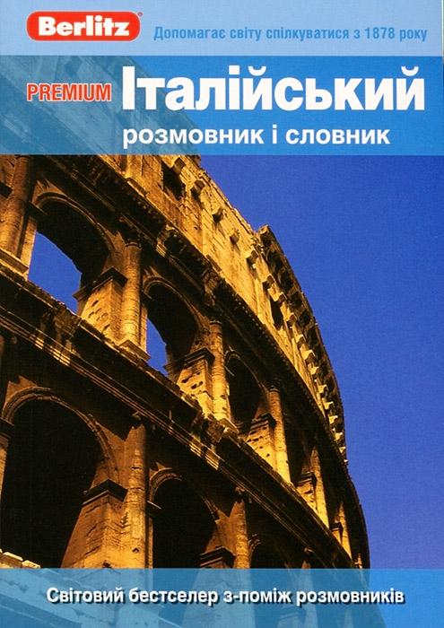 Premium. Итальянский разговорник и словарь