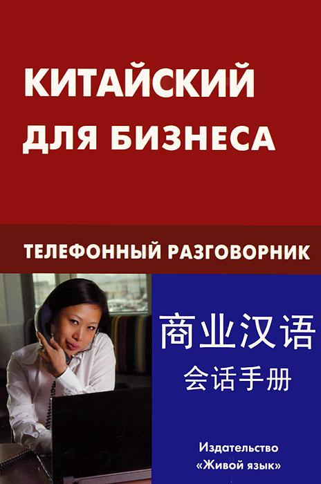 Китайский для бизнеса. Телефонный разговорник ( 978-5-8033-0913-0 )