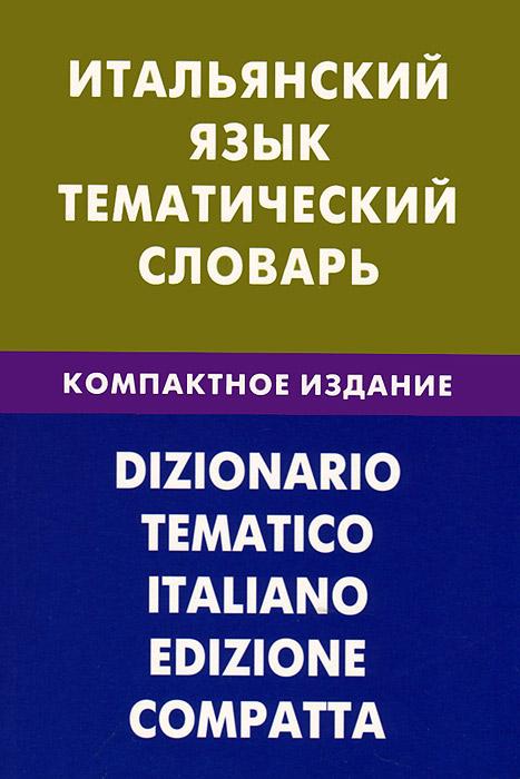 Итальянский язык. Тематический словарь. Компактное издание ( 978-5-8033-0695-5 )