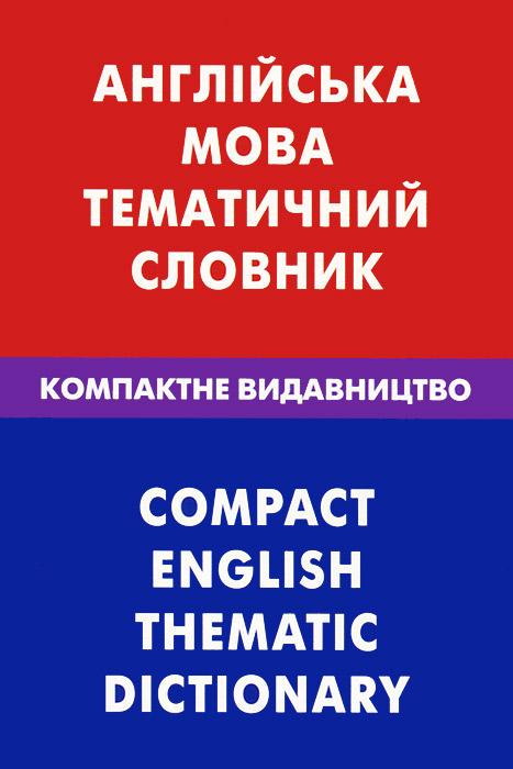 Английский язык. Тематический словарь. Компактное издание