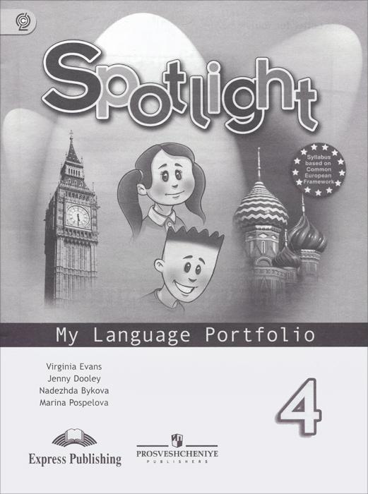 Ключи для учителя к учебнику spotlight