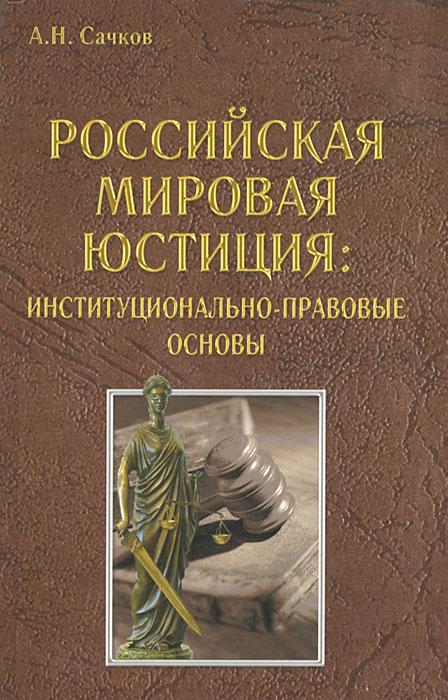 Российская мировая юстиция. Институционально-правовые основы