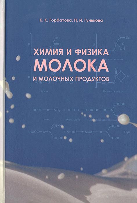 Химия и физика молока и молочных продуктов12296407Рассмотрены химический состав, свойства молока, синтез его составных частей в клетках молочной железы, биохимические и физико-химические изменения молока при хранении и обработке. Описаны процессы, происходящие при производстве кисломолочных продуктов, сыра, масла, спредов, молочных консервов, детских продуктов и продуктов из вторичного молочного сырья. Учебник, состоящий из теоретической части и практикума, предназначен для студентов высших учебных заведений, обучающихся по направлению 260200.62 Продукты питания животного происхождения (профиль подготовки - Технология молока и молочных продуктов).