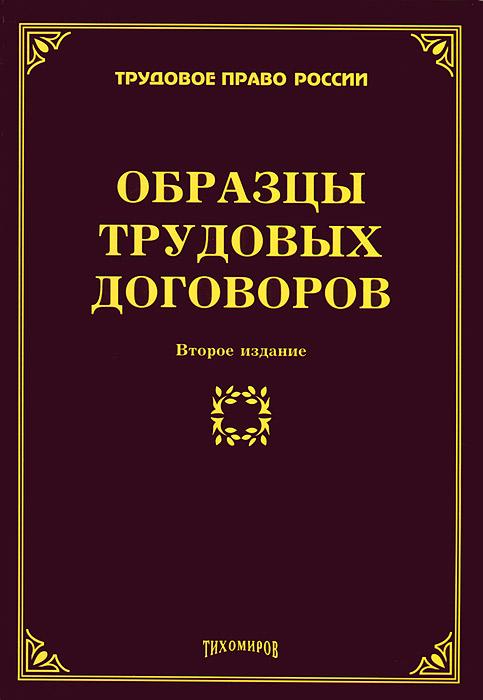 Образцы трудовых договоров ( 978-5-89194-613-2 )