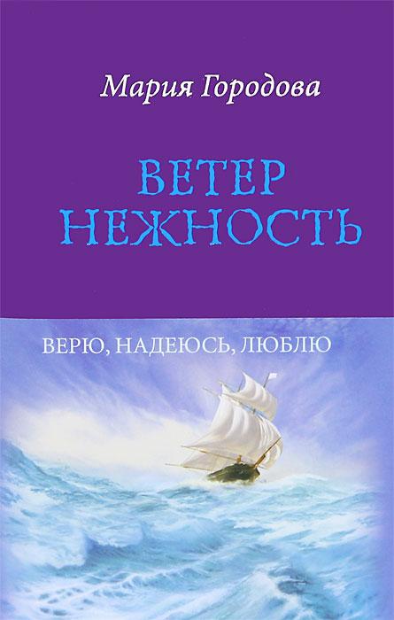Отзывы о книге Ветер Нежность