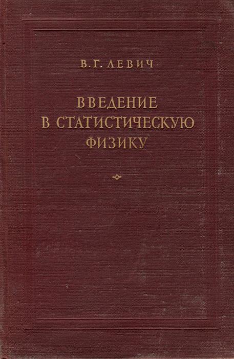 Введение в статистическую физику744.ovx-fw.aaВашему вниманию предлагается книга Введение в статистическую физику.