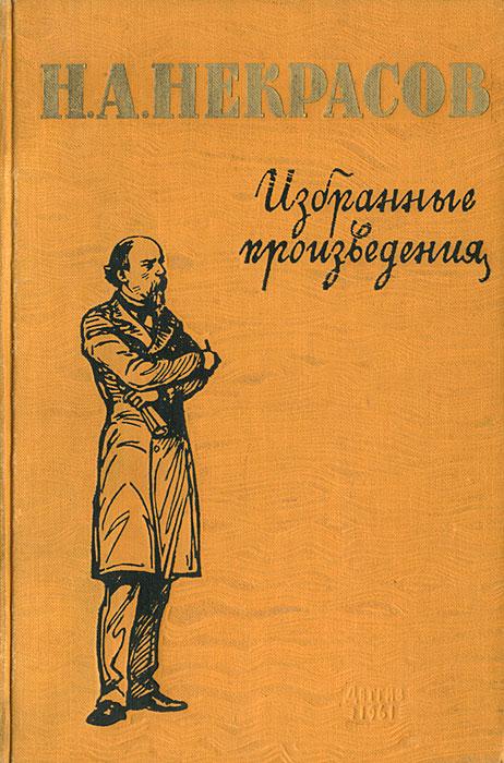 Н. А. Некрасов. Избранные произведения