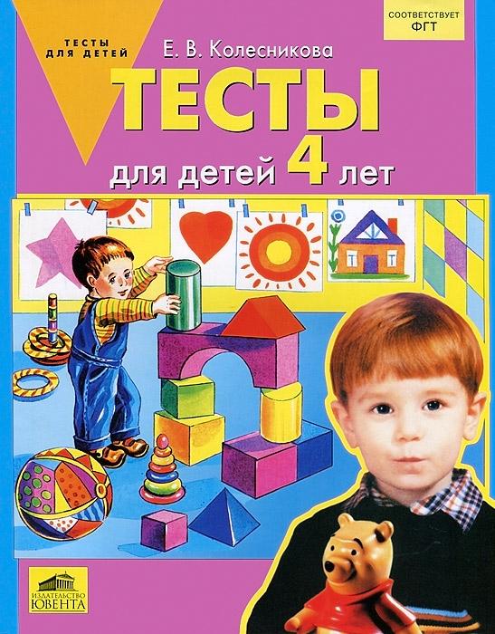 Тесты для детей 4 лет ( 978-5-85429-471-3 )