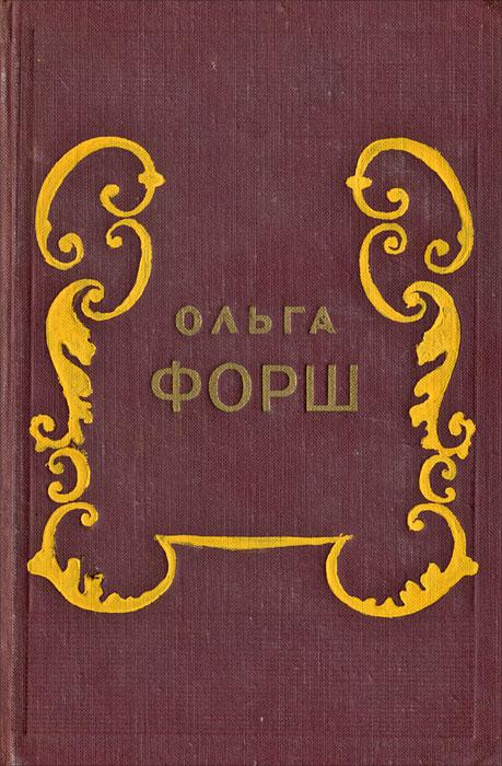 Ольга Форш. Исторические романы