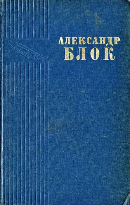 Александр Блок Александр Блок. Стихотворения и поэмы