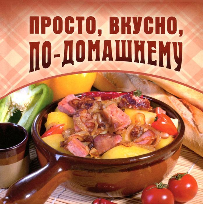 Готовим дома быстро и вкусно и рецепты