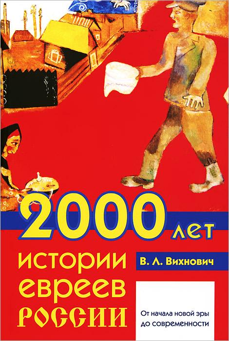 2000 лет истории евреев в России