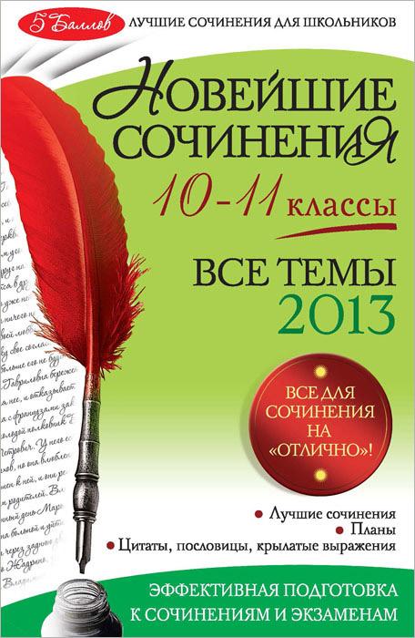 Новейшие сочинения. 10-11 классы. Все темы 2013 года