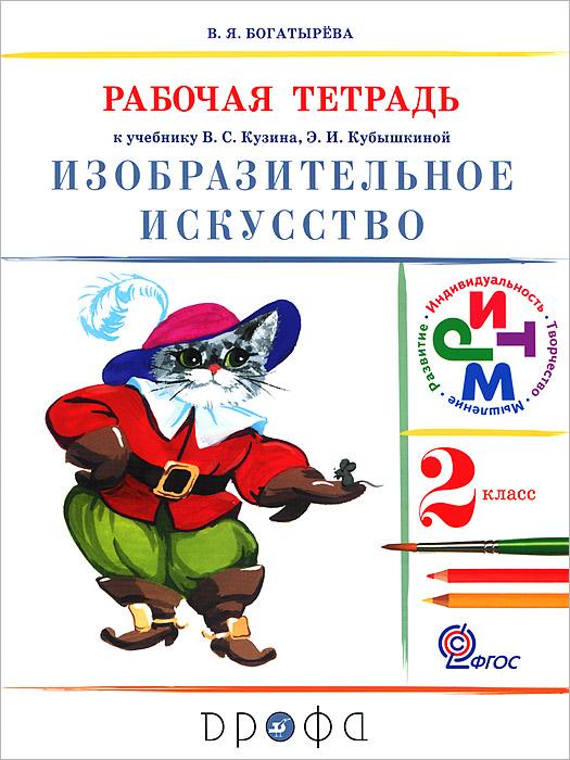 Изобразительное искусство. 2 класс ...: www.labirgen.ru/ozon/1140051/1