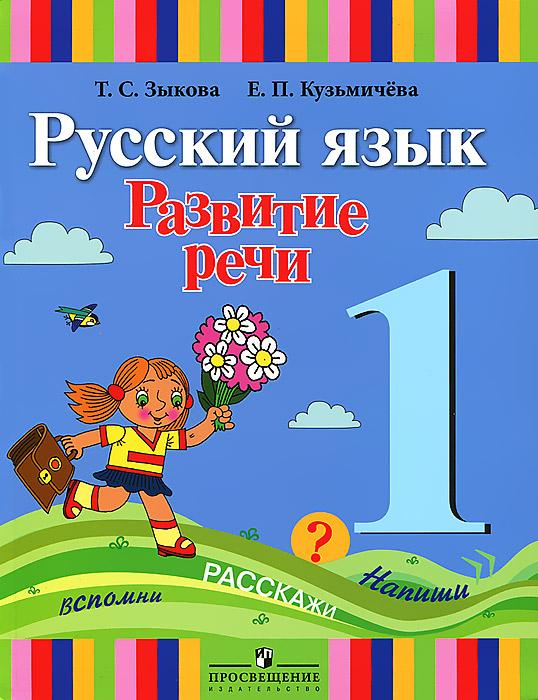 Русский язык. Развитие речи. 1 класс