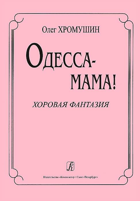 Олег Хромушин. Одесса-мама! Хоровая фантазия