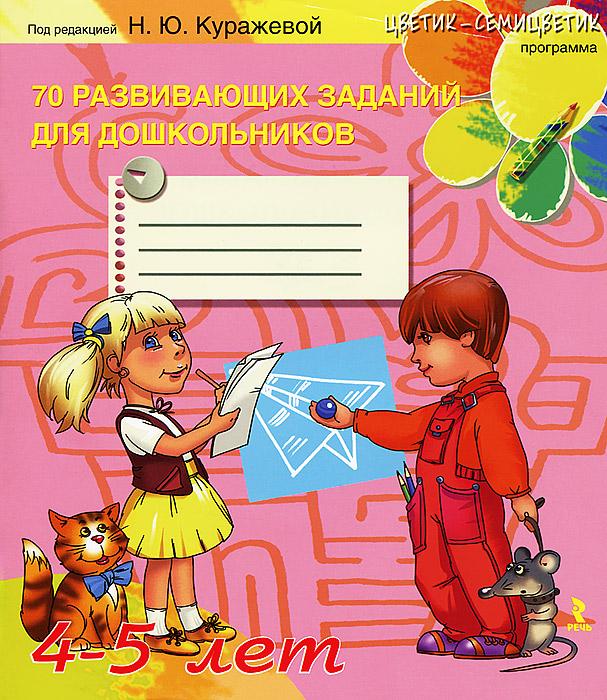 70 развивающих заданий для дошкольников 4-5 лет12296407В данной книге предложены игровые задания для детей 4-5 лет, направленные на комплексное развитие мышления, памяти, внимания, воображения, восприятия ребенка. Задания составлены на основе программы Цветик-семцветик - победителя Всероссийского конкурса программ комплексного сопровождения психического развития детей дошкольного возраста. Все задания могут быть использованы как для индивидуальных занятий с ребенком, так и для работы с группой детей.