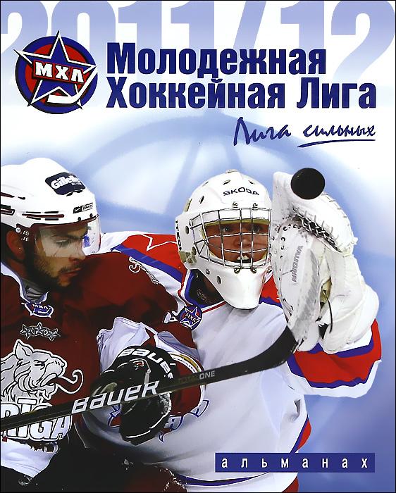 Молодежная Хоккейная Лига. Сезон 2011/2012. Альманах ( 978-5-904885-83-0 )