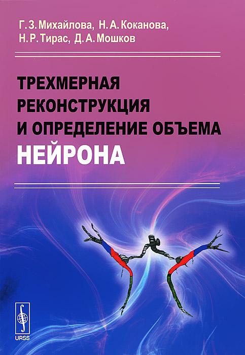 Трехмерная реконструкция и определение объема нейрона ( 978-5-397-03319-0 )