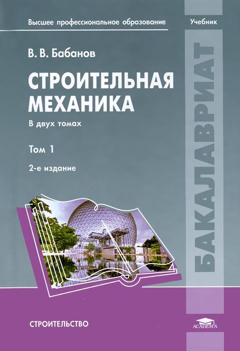 Строительная механика. В 2 томах. Том 1