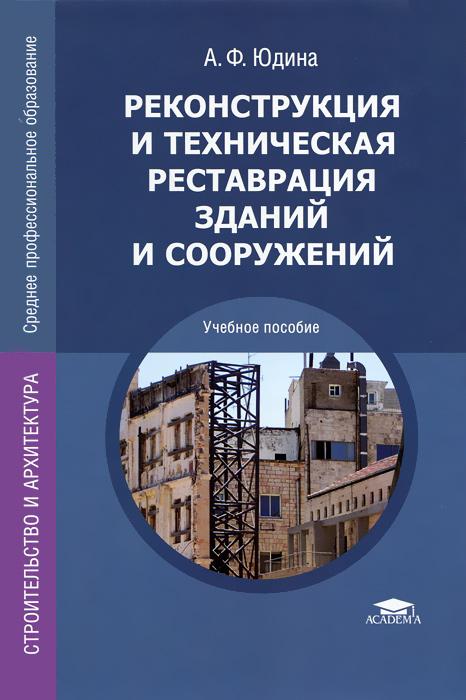 Реконструкция и техническая реставрация зданий и сооружений
