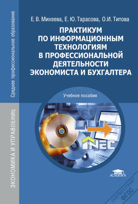 Практикум по информационным технологиям в профессиональной деятельности экономиста и бухгалтера