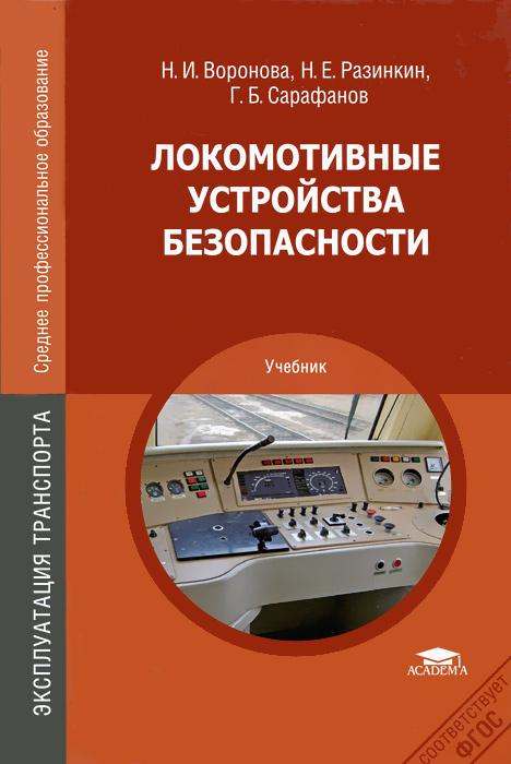 Локомотивные устройства безопасности
