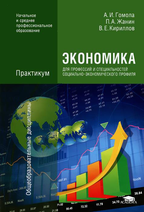 Экономика для профессий и специальностей социально-экономического профиля. Практикум