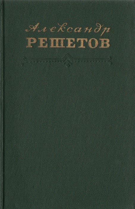Александр Решетов. Стихотворения. Поэмы