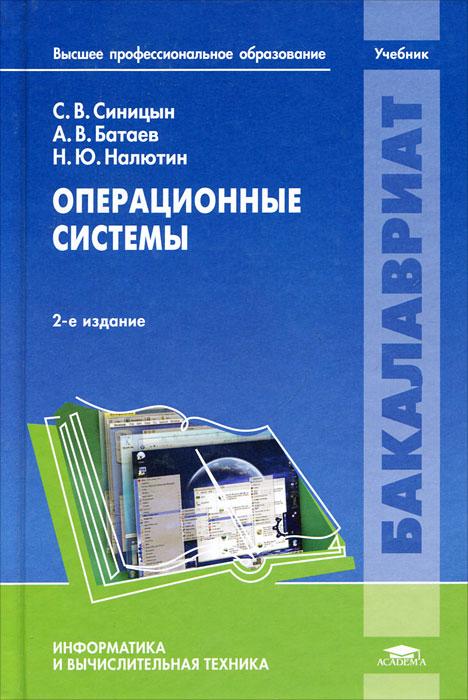 Операционные системы ( 978-5-7695-9311-6 )